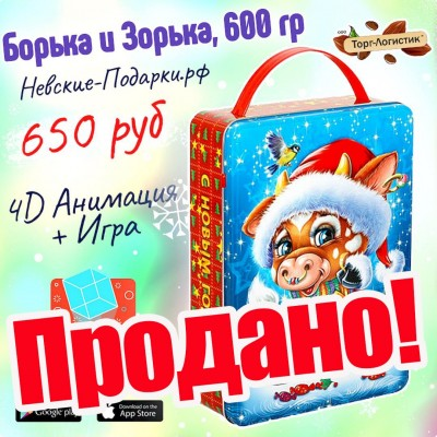 Борька и Зорька, 600 гр
